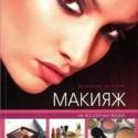 Книга о макияже